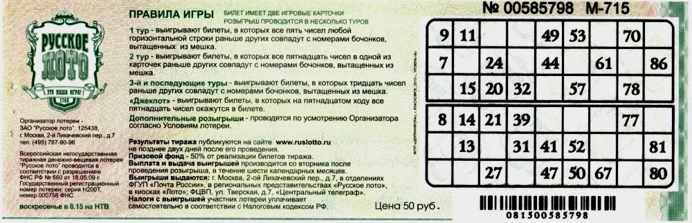 где купить билеты русское лото: