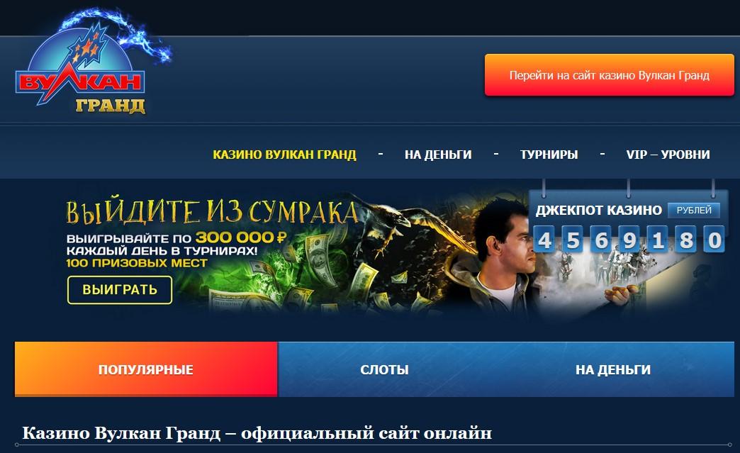 официальный сайт вулкан гранд